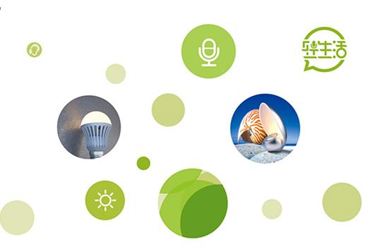 轻生活科技离线语音助手开启我们的健康智能生活!2