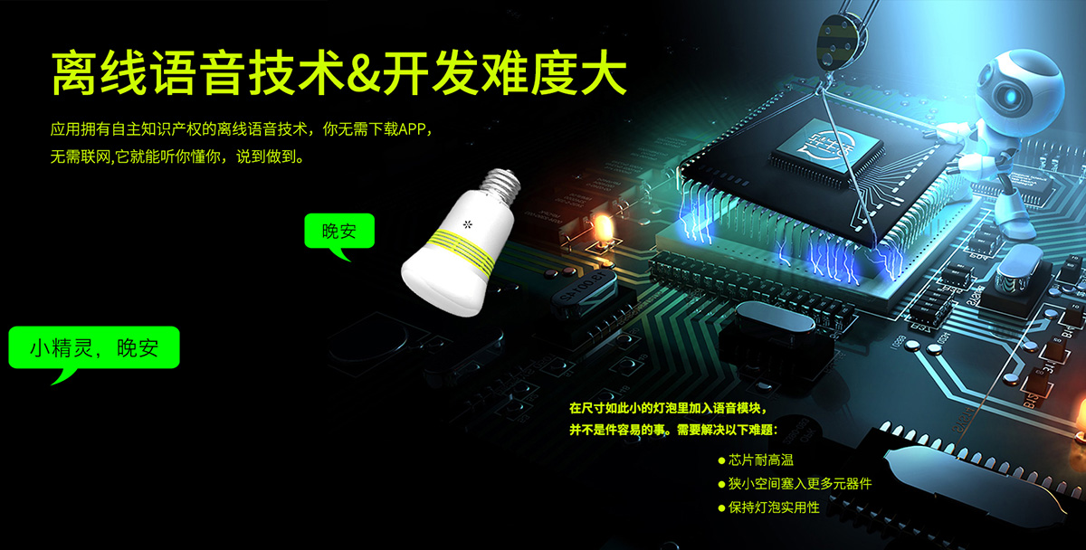 QL8110智能家居语音灯