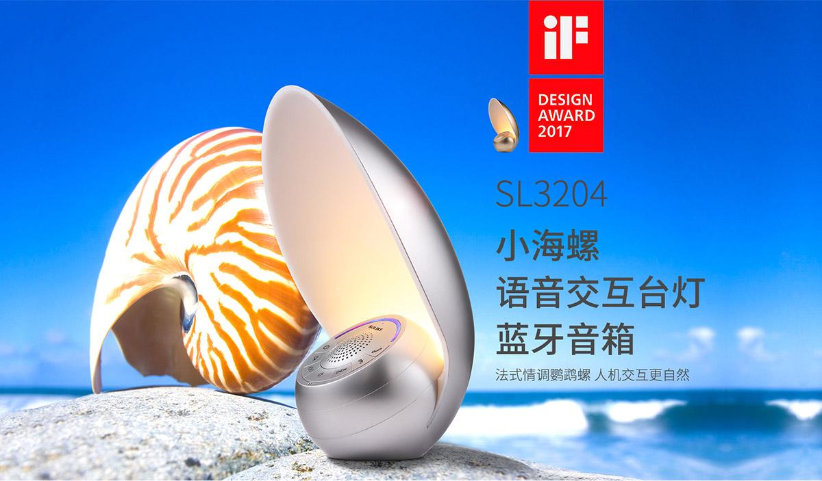 SL3204小海螺语音交互台灯蓝牙音箱