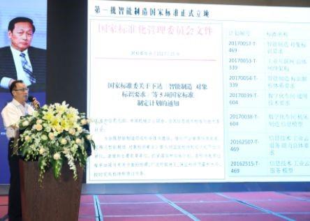 中国标准化研究院院长马林聪发言