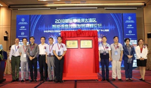 中科声轻生活智能语音标准实验室与研发成果产业化深圳推广中心揭牌