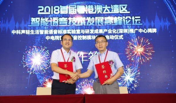 轻生活科技与中科信利签定战略合作协议