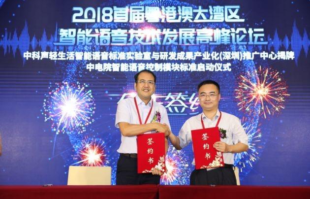 轻生活科技与中国电器科学研究院签定战略合作协议