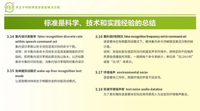 宣贯离线语音模块标准,推动语音技术行业应用8