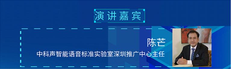 """宣贯离线语音技术标准 为""""中国智造""""赋能2"""