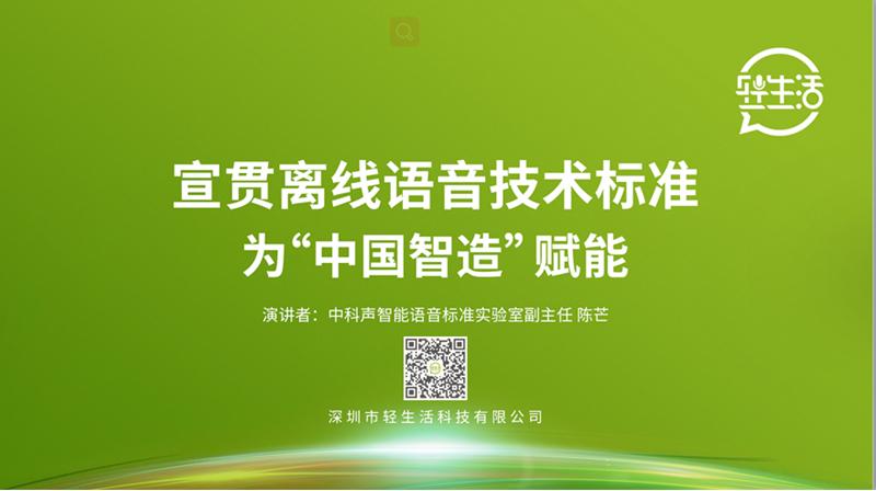 """宣贯离线语音技术标准 为""""中国智造""""赋能3"""
