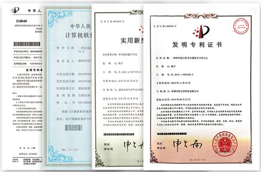 轻语音交互技术相关知识产权证书
