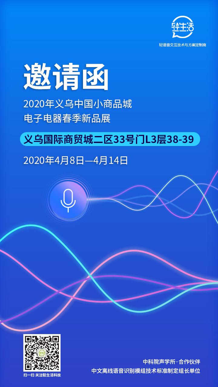 义乌展-邀请函2(1)