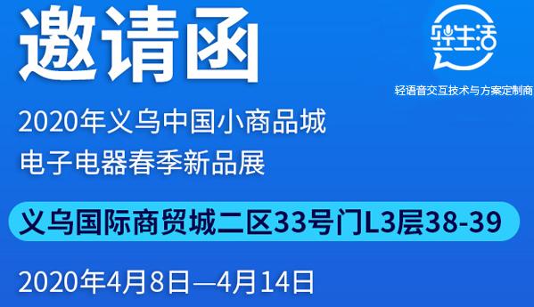 轻生活科技诚邀您参加2020义务中国电子电器春季新品展