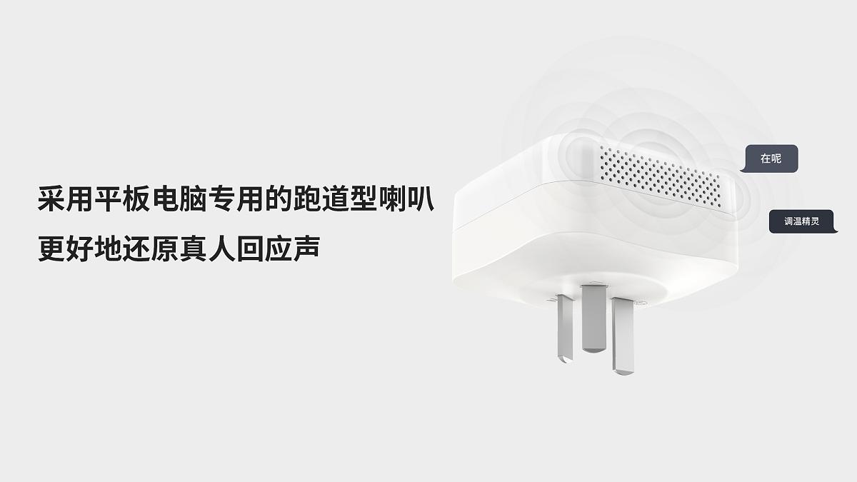 T10/T16调温精灵空调伴侣图片8