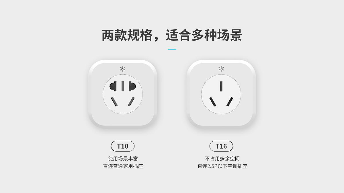 T10/T16调温精灵空调伴侣图片15