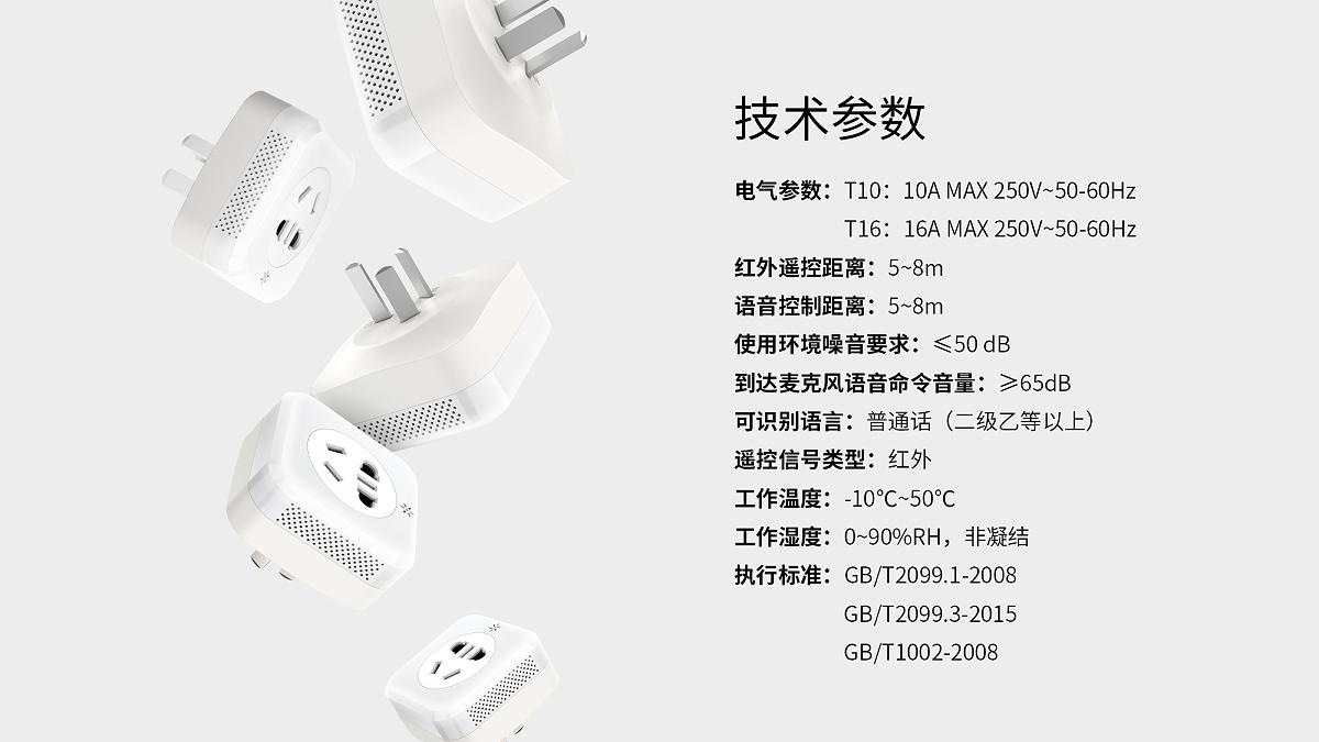 T10/T16调温精灵空调伴侣图片16