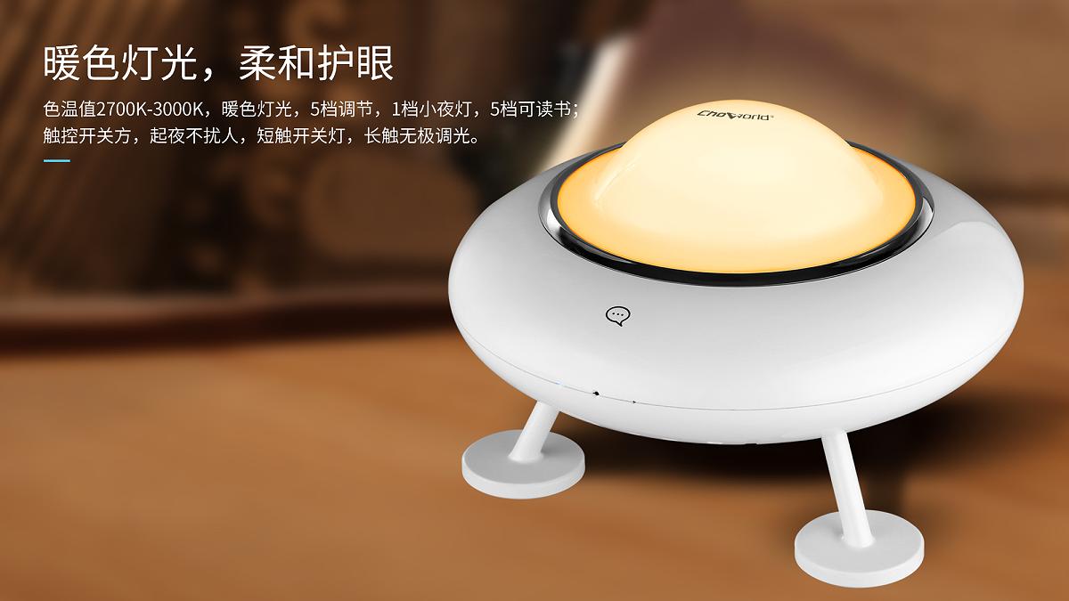飞碟语音音箱灯4
