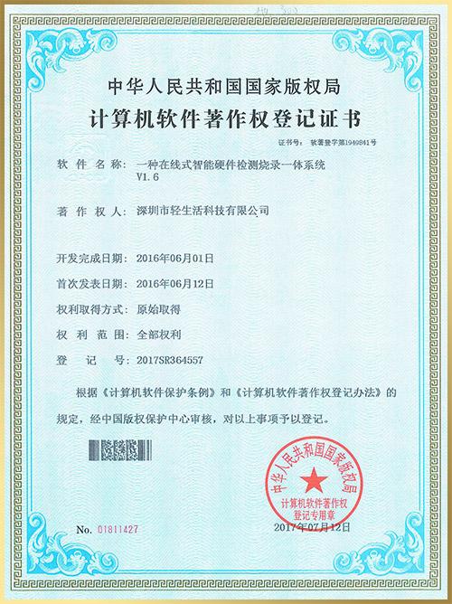 轻生活证书:一种在线式智能硬件检测烧录一体系统V1.6(12)