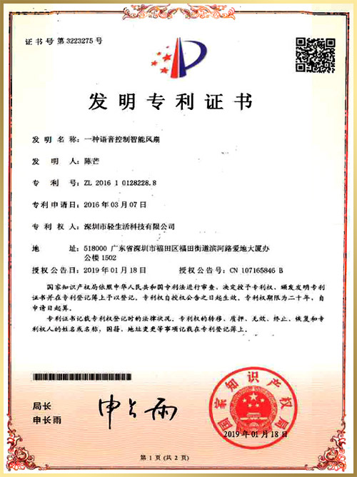 轻生活专利证书:一种语音控制智能风扇