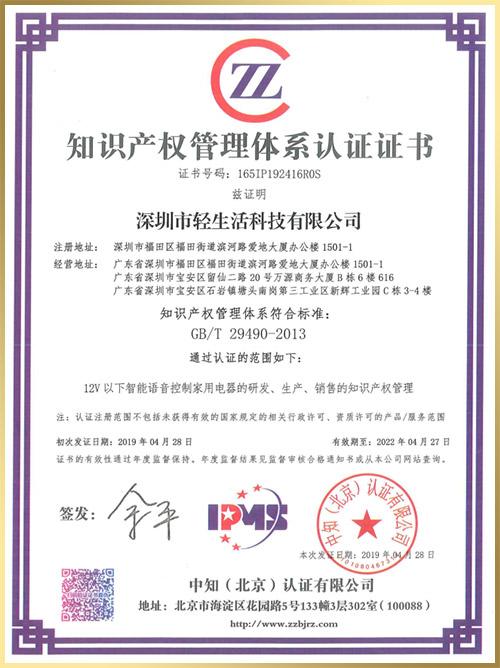 轻生活证书:知识产权管理体系认证