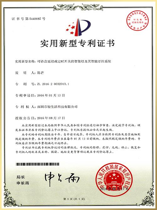 轻生活专利证书:可语音延迟或定时开关的智能灯及其智能灯控系统