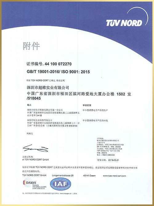 轻生活证书:2019年ISO90012015证书