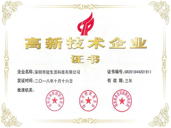 轻生活国家高新技术企业证书
