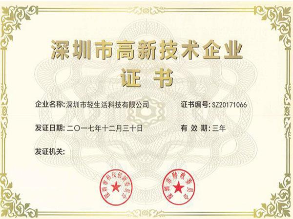 轻生活深圳市高新技术企业证书