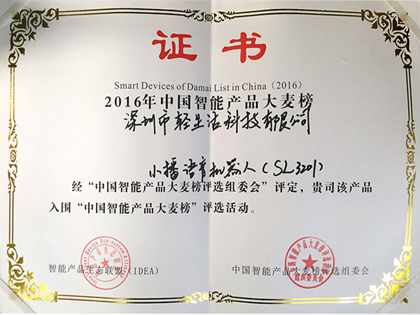 轻生活荣誉:中国智能产品大麦榜