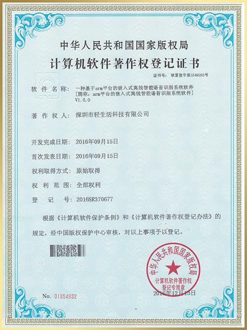 轻生活证书:一种基于arm平台的嵌入式离线智能语音识别系统软件