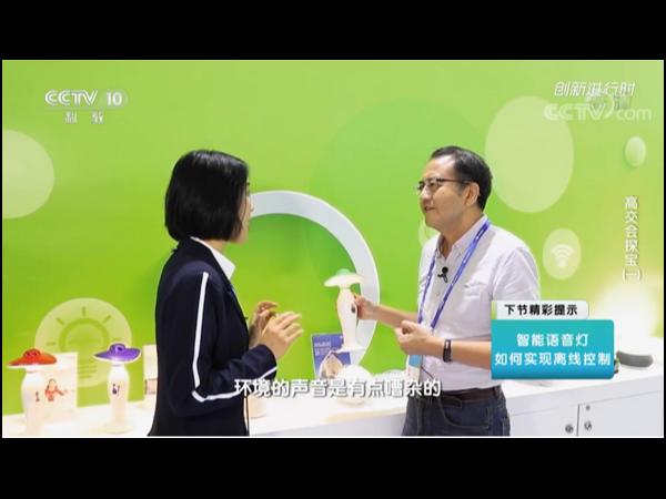 2020中国高交会主题沙龙《专注语音控制,为中国智造赋能》轻生活科技