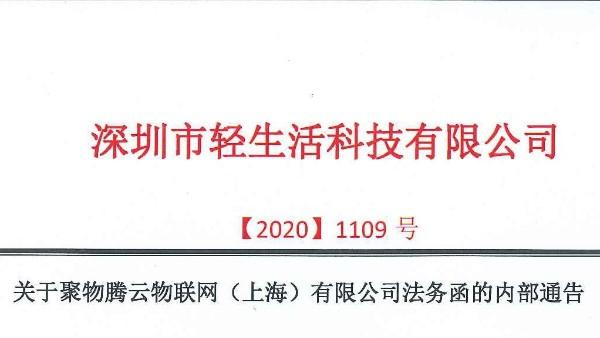 深圳市I轻生活科技有限公司关于软件版权通告