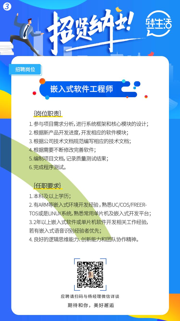 2021-轻生活科技招聘九宫格-03(1)