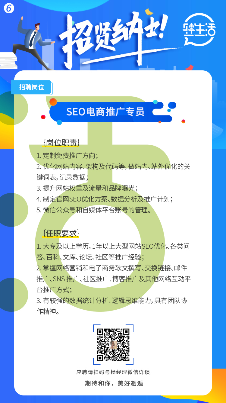2021-轻生活科技招聘九宫格-06(1)