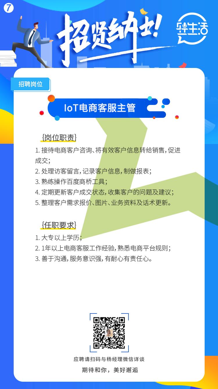 2021-轻生活科技招聘九宫格-07(1)