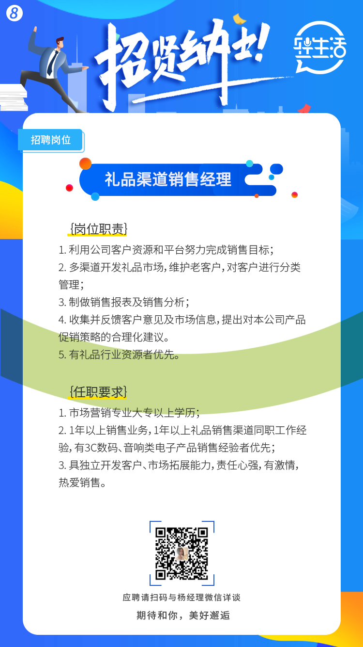 2021-轻生活科技招聘九宫格-08(1)