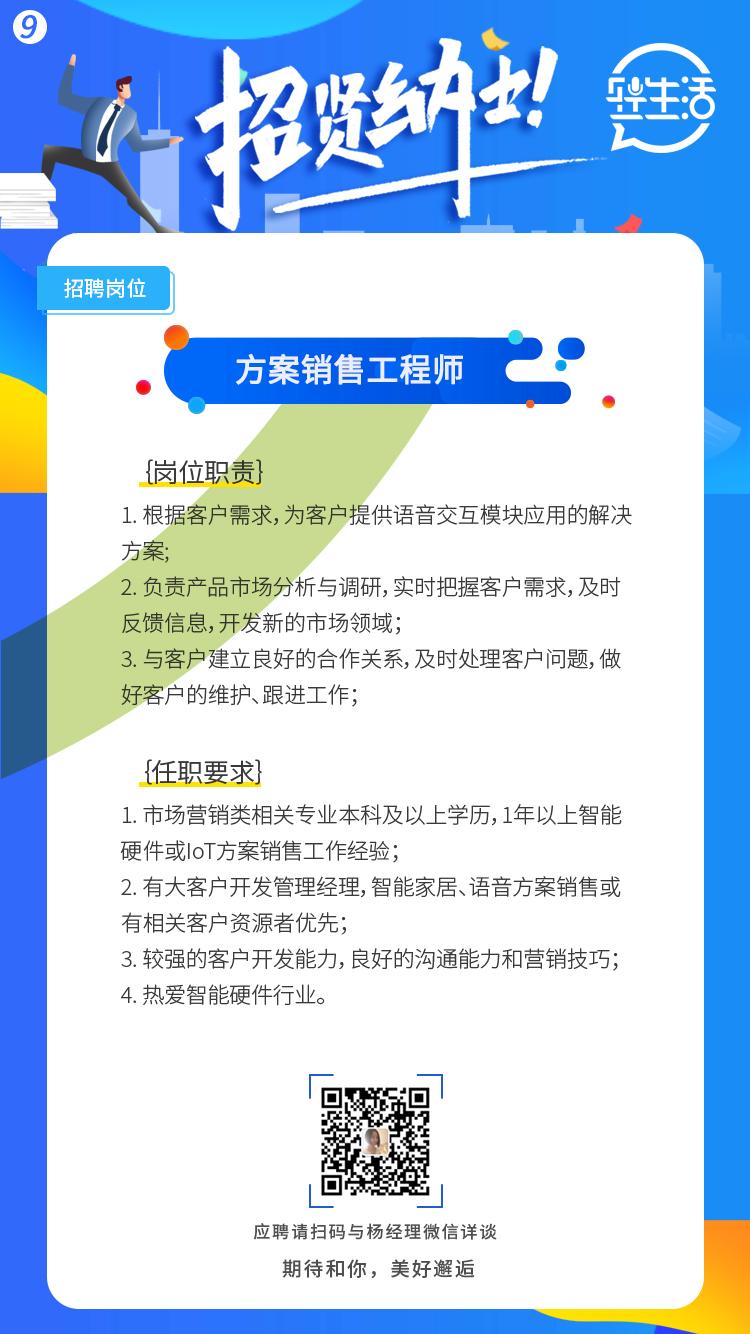 2021-轻生活科技招聘九宫格-09(1)