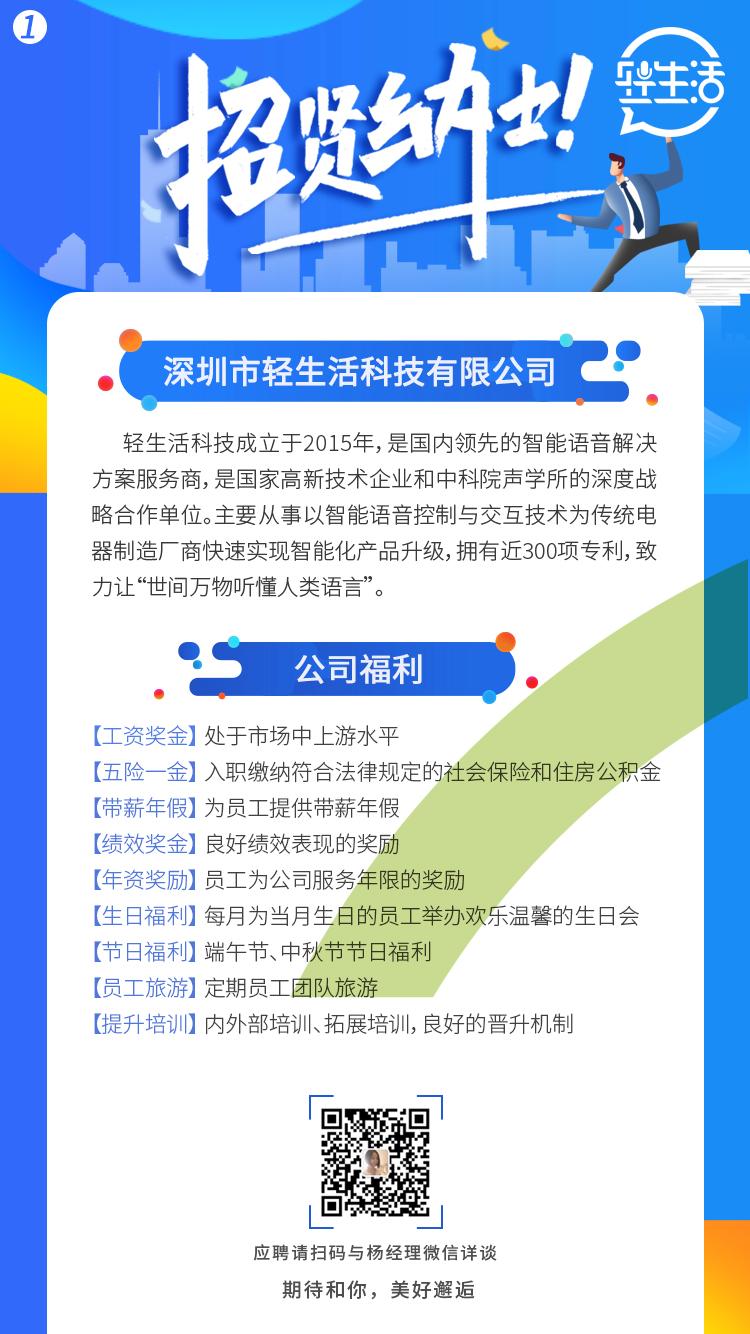 2021-轻生活科技招聘九宫格-01(1)