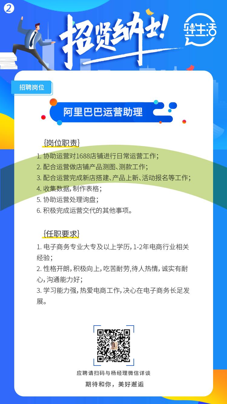 2021-轻生活科技招聘九宫格-02(1)