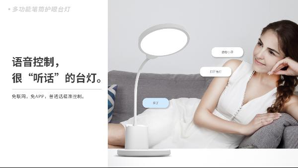 语音模块之——智能语音控制护眼台灯
