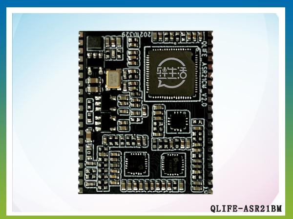 QLIFE-ASR21BM 离线语音识别控制模组