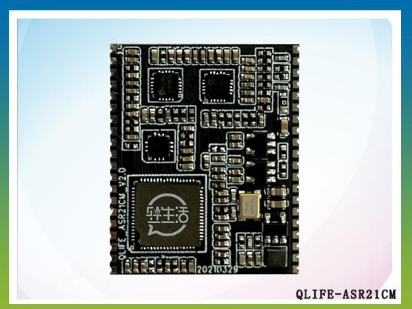 QLIFE-ASR21CM 离线语音识别控制模组