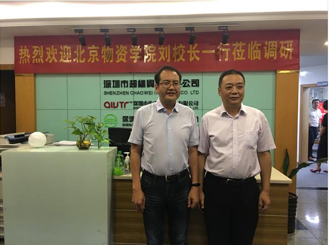 北京物资学院刘军校长与85级老校友轻生活科总设计师技陈芒