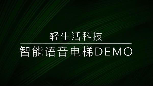 """高科技""""抗疫"""",离线语音识别应用领域再现中国速度"""