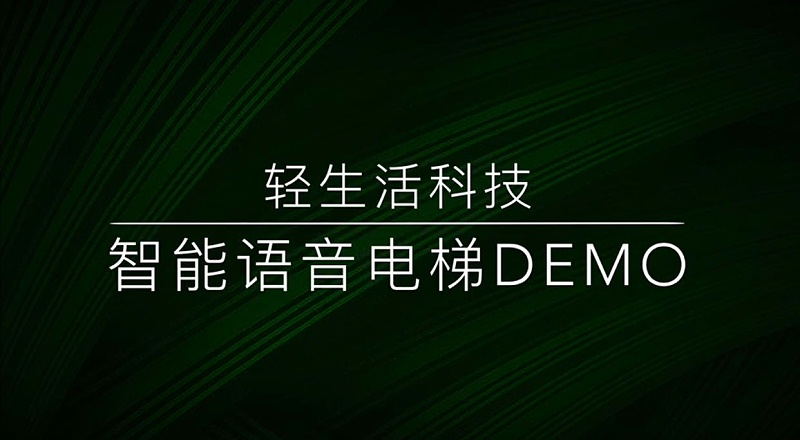 轻生活科技 智能语音电梯控制DEMO