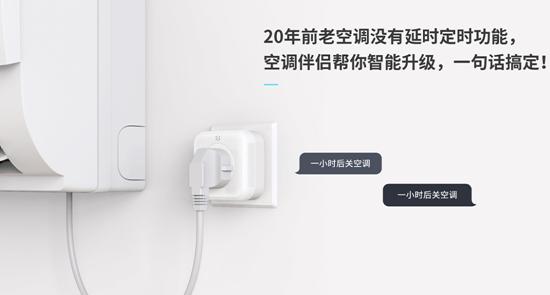 4-28AIoT时代:家电应当更新换代变智能家电21