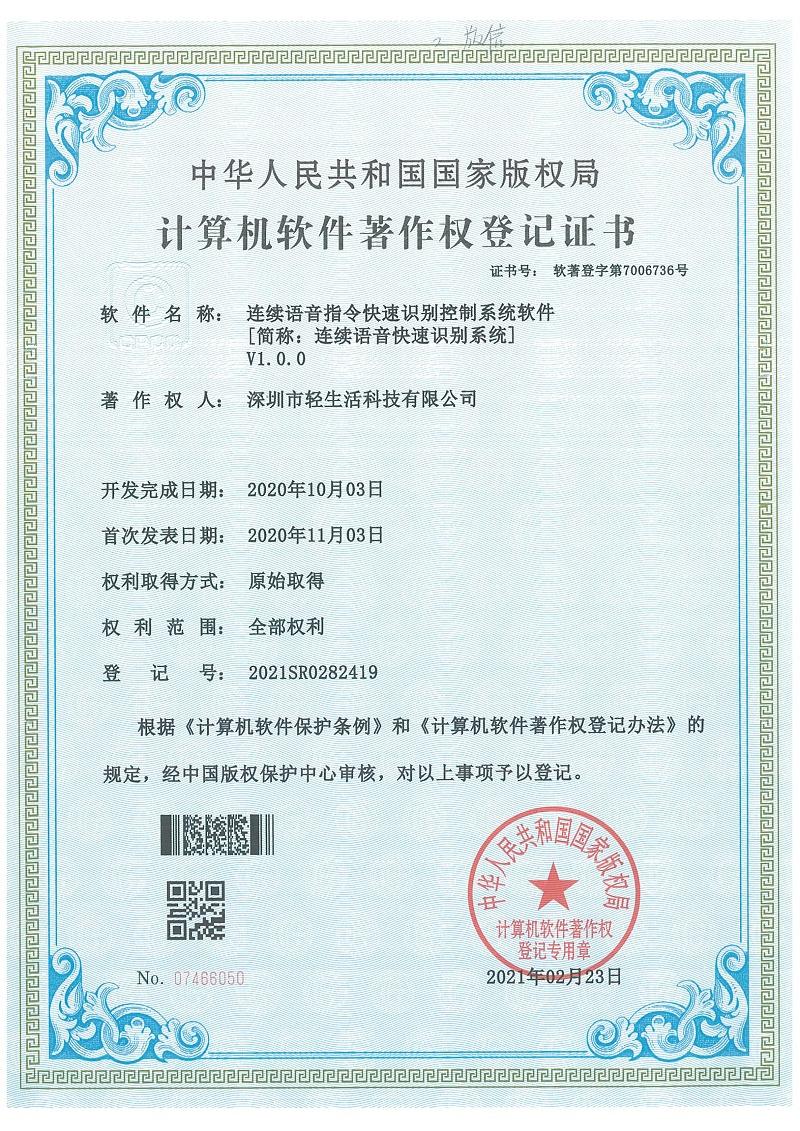深圳市轻生活科技连续语音指令快速识别系统著作权证书