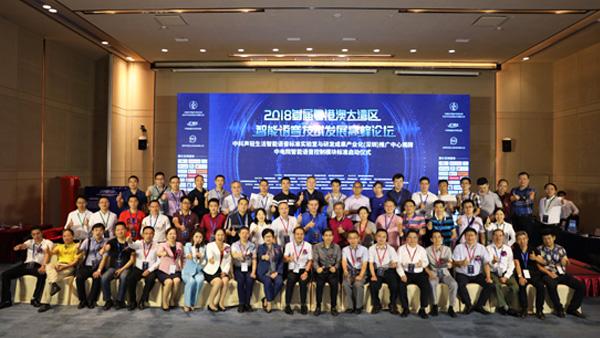 成功主办2018首届粤港澳大湾区智能语音技术发展高峰论坛