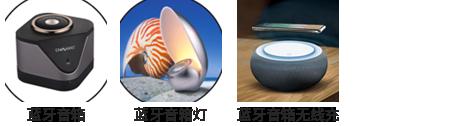 智能语音音箱方案