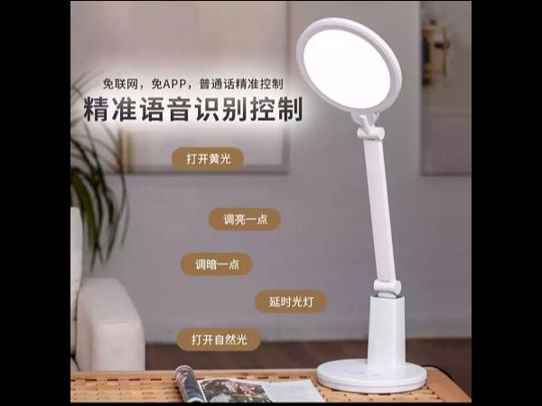 轻生活科技合作案例系列之——LED书写台灯