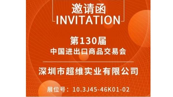 超维实业与您相约第130届广交会