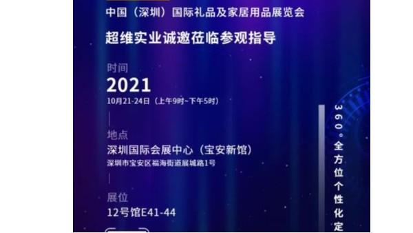 超维实业与您相约第二十九届深圳礼品展