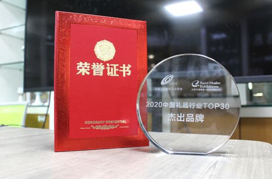 """""""2020中国礼品行业TOP30杰出品牌""""奖牌及证书"""