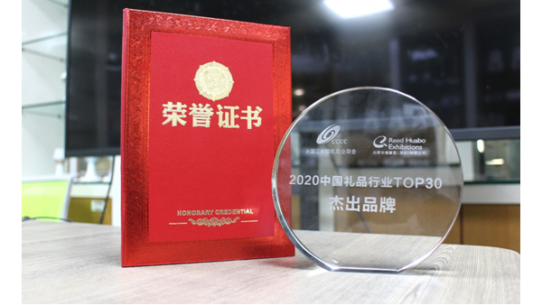 第二十八届深圳礼品展落幕,超维二十七年再上征程_轻生活科技